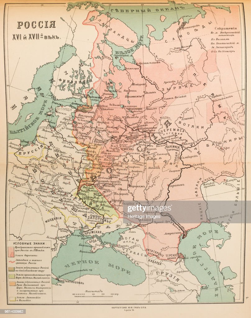 Map Of Russia In The 16th And 17th Century 1914 Private Collection