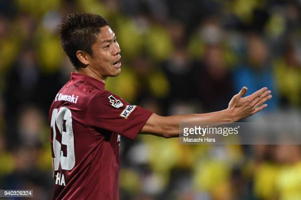 Masahiko Inoha of Vissel Kobe looks on during the JLeague J1 match between Kashiwa Reysol and Vissel Kobe at Sankyo Frontier Kashiwa Stadium on March...
