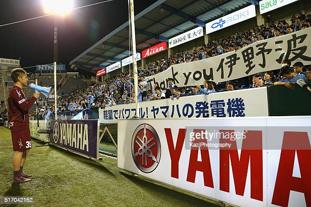 Masahiko Inoha of Vissel Kobe talks to his former club supporters after the JLeague Yamazaki Nabisco Cup match between Jubilo Iwata and Vissel Kobe...