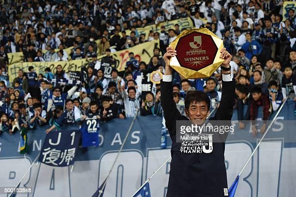 Masami Iharacoach of Avispa Fukuoka celebrates after the JLeague 2 2015 Playoff Final and J 1 promotional match between Avispa Fukuoka and Cerezo...