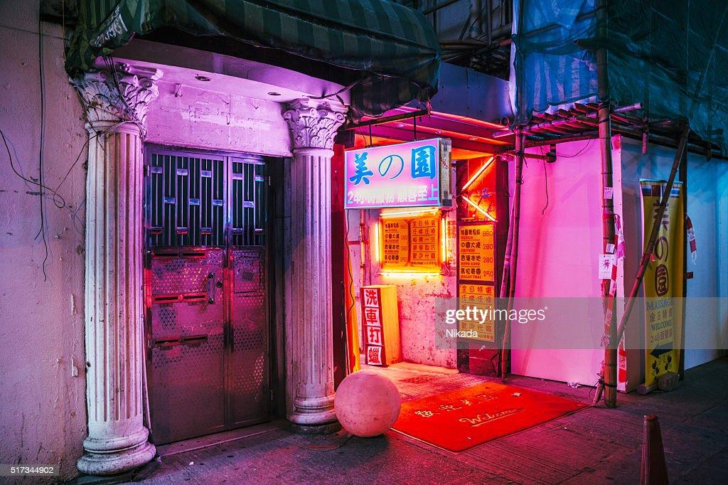 massage salon entrance in Hong Kong, China : Stock Photo