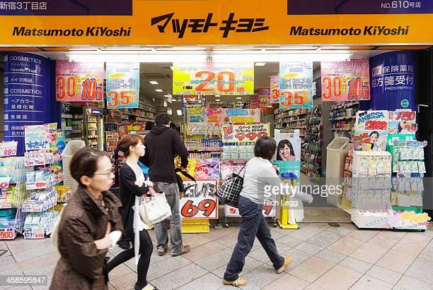 マツモトキヨシ日本の薬局