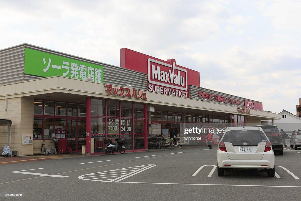 Maxvalu Supermarket in Japan : Stock Photo