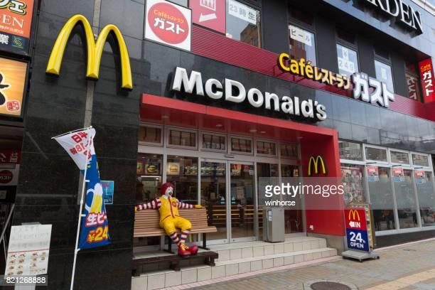 レストラン、日本マクドナルド - マクドナルド ストックフォトと画像