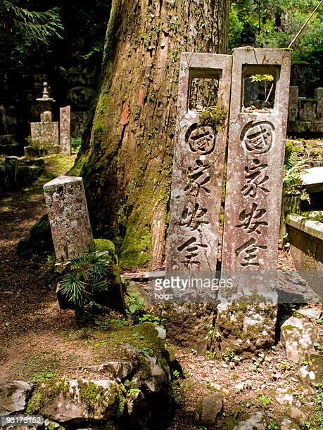memorial-motiv - koyasan stock-fotos und bilder