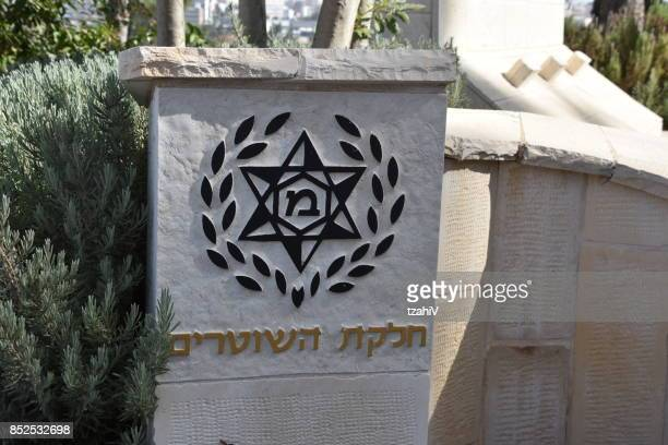 memorial site for israeli police , jerusalem, israel - mount herzl stock pictures, royalty-free photos & images