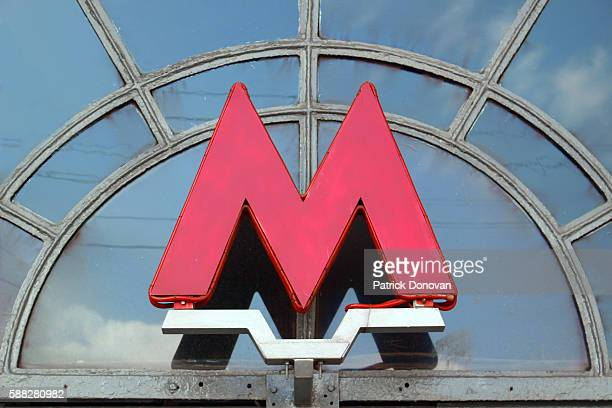 metro sign, moscow, russia - moscow metro stock pictures, royalty-free photos & images