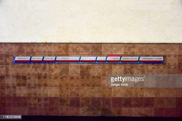 metro station platform in almaty - sergio amiti stock pictures, royalty-free photos & images