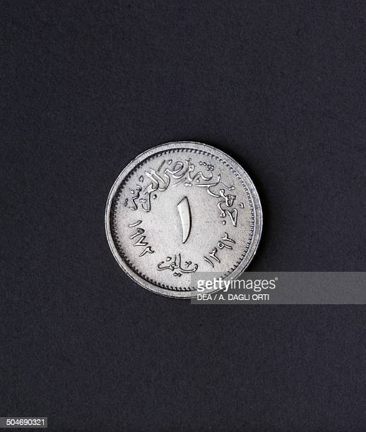1 millieme coin 19701979 obverse Egypt 20th century