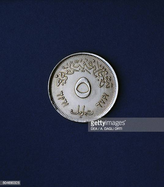 Millieme coin, 1970-1979, obverse. Egypt, 20th century.