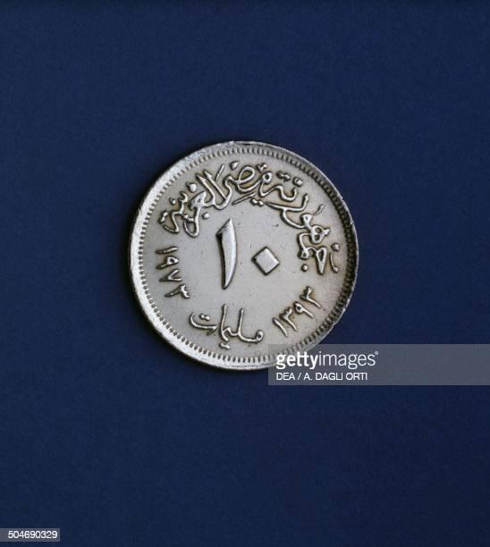 Milliemes coin, 1970-1979, obverse. Egypt, 20th century.