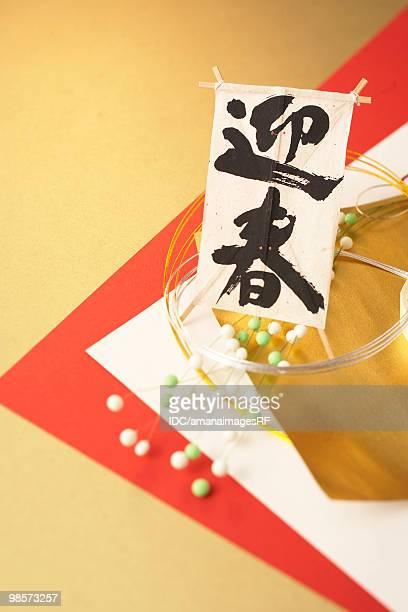 Miniature kite and mizuhiki