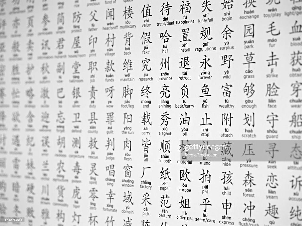 Modern Chinese : Stock Photo
