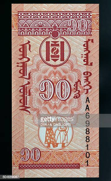 10 mongo banknote 19901999 obverse archers Mongolia 20th century