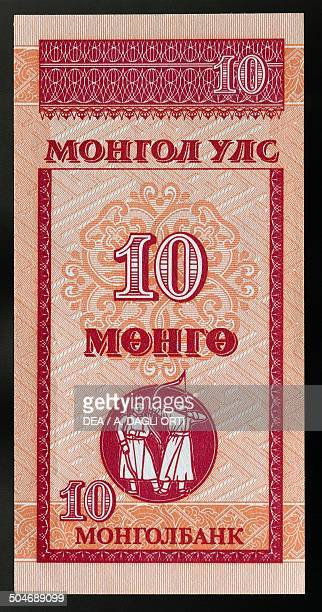 Mongo banknote, 1990-1999, reverse, archers. Mongolia, 20th century.