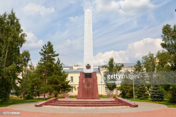 monument to the soldiers of law and order who died in the line of duty in omsk - gwengoat imagens e fotografias de stock