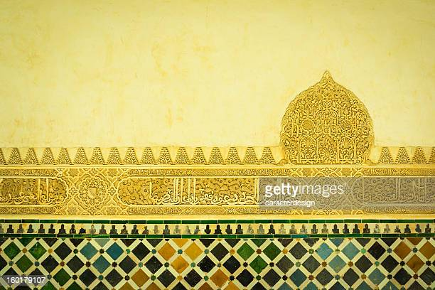 moorish decoration in alhambra - arabic script stock pictures, royalty-free photos & images