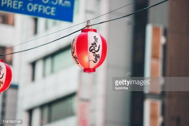 盛岡三佐踊まつり - 東北地方 ストックフォトと画像