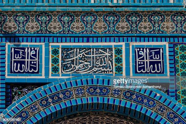 mosaics of the dome of the rock in jerusalem - dome of the rock stock pictures, royalty-free photos & images