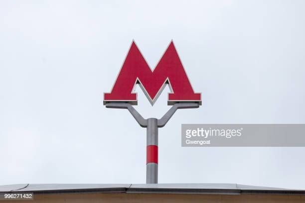 moscow metro sign - moscow metro stock pictures, royalty-free photos & images