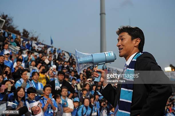 Motohiro Yamaguchi coach of Yokohama FC looks on after the JLeague second division match between Yokohama FC and Giravanz Kitakyushu at Nippatsu...