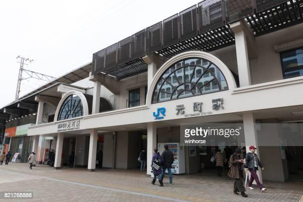日本兵庫県神戸市の jr 元町駅 - 神戸市 ストックフォトと画像