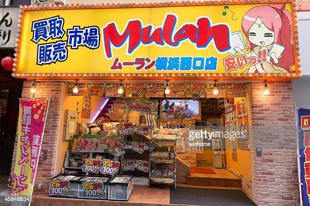 Mulan ショップ、日本の DVD