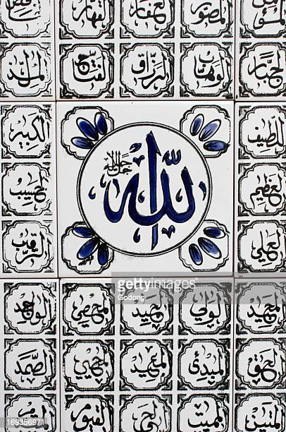 Muslim calligraphy on ceramic pottery