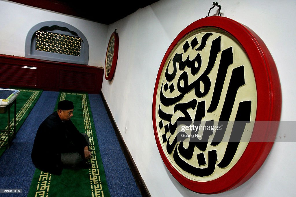 Muslim prays to mark the Festival of Fast-Breaking after the Ramadan month in the Niujie Mosque on November 3, 2005 in Beijing, China. The Niujie Mosque is the largest mosque in China's capital and dates back to the 10th century and has been closed for the past six months for renovations and expansion.