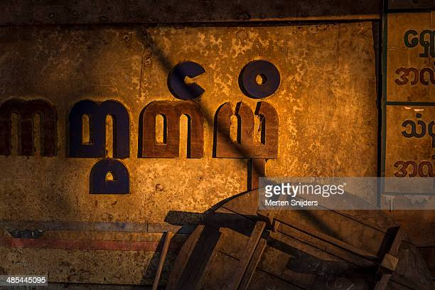 myanmarian letters on store in sunlight - merten snijders stock pictures, royalty-free photos & images