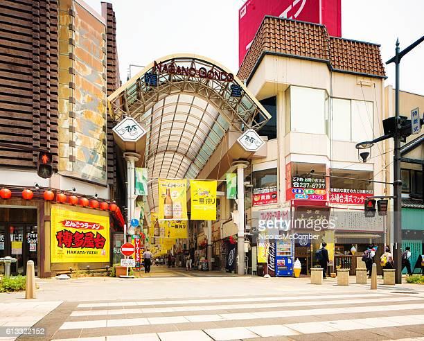 Nagano Gondo sheltered shopping street entrance
