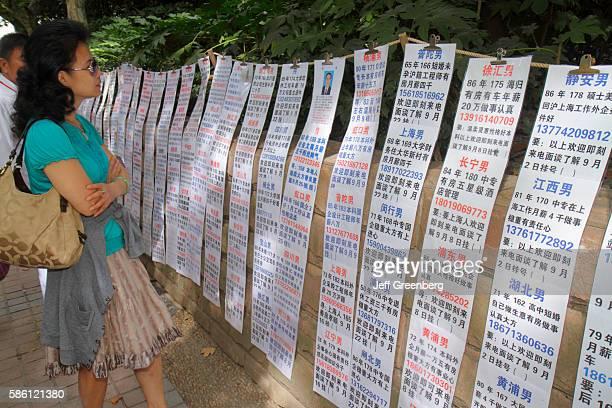 Nanjing Road, People's Park, Park Bulletin Fence.