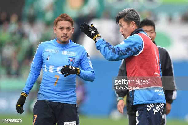 Naoki Nomura of Yokohama FC and Kazuyoshi Miura of Yokohama FC gestures during the JLeague J1/J2 PlayOff second round match between Yokohama FC and...