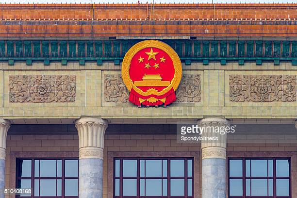 national emblem on China's parliament( Great Hall)