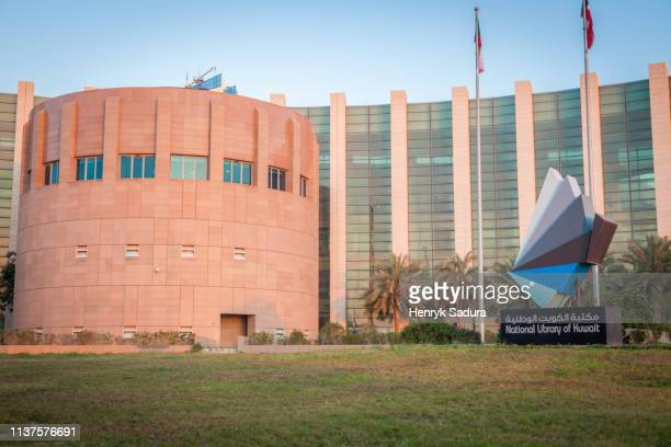 national library of  kuwait in kuwait city - arabian peninsula stock pictures, royalty-free photos & images