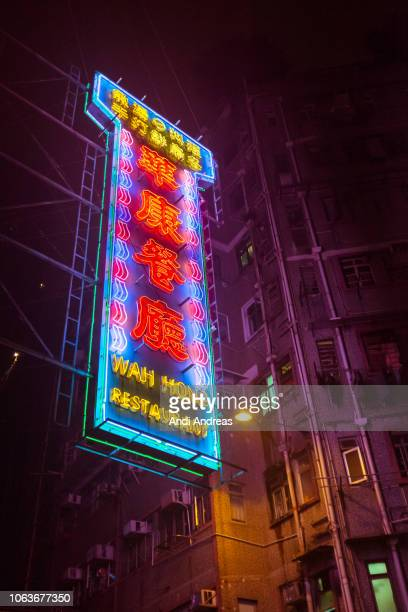 neon sign of restaurant in wan chai hong kong - hong kong stock pictures, royalty-free photos & images
