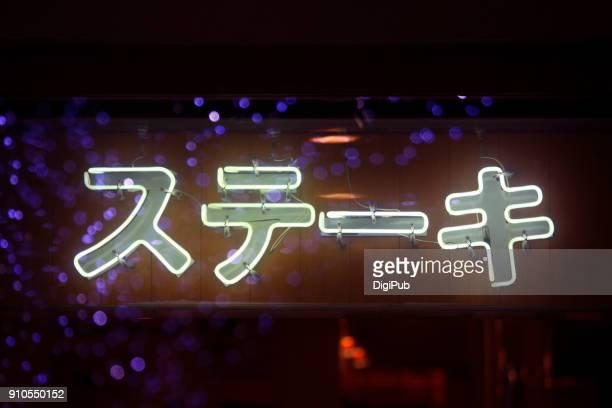 "Neon sign of ""steak"" in Japanese katakana character"