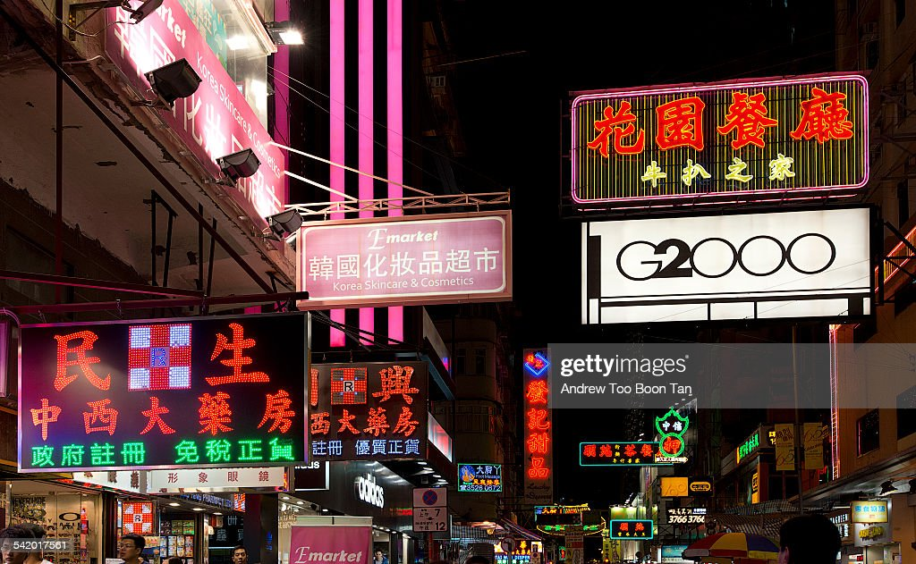 Neon signs compete for attention in Mongkok, Hong Kong. September 2014.