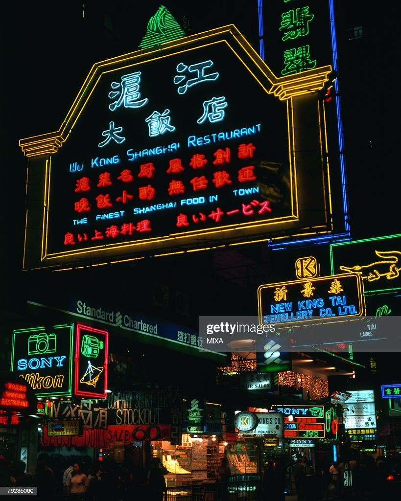 Neon Signs in Hong Kong : Stock Photo