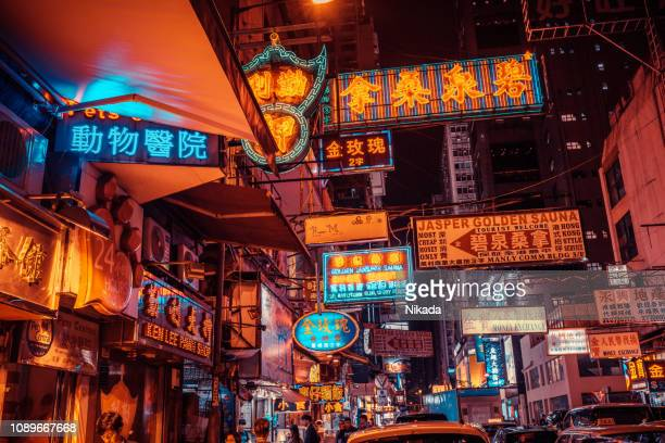 neon signs in hongkong, china at night - hong kong stock pictures, royalty-free photos & images