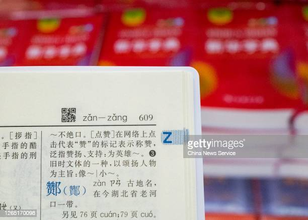New words Dian zan, which means click the 'like' button, are seen on one page of the 12th edition of Xinhua Dictionary on August 11, 2020 in Beijing,...
