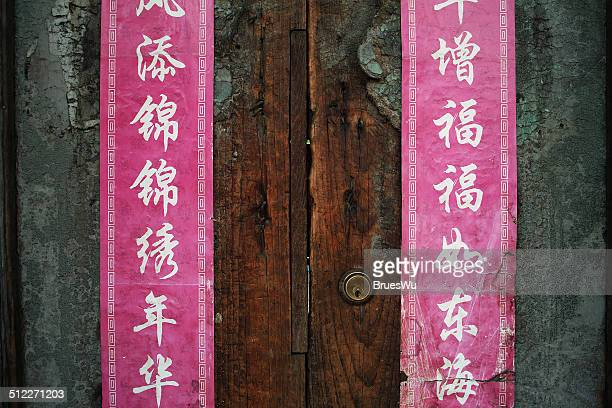 New Year couplets on old wooden door