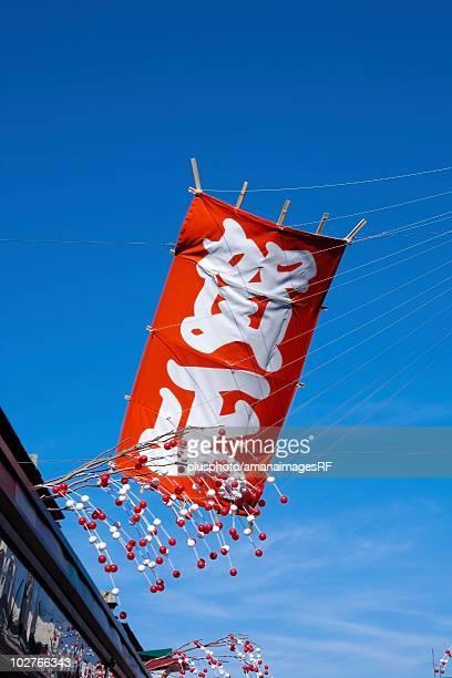 New Year decorations in Asakusa, Tokyo, Japan