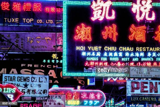 night neon in hong kong - kowloon peninsula stock pictures, royalty-free photos & images
