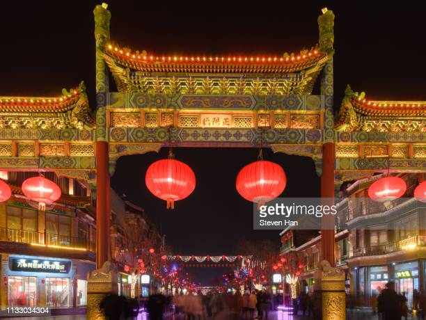 night scene of a memorial gateway with lanterns in the very heart of the Beijing city during Chinese New Year 2019