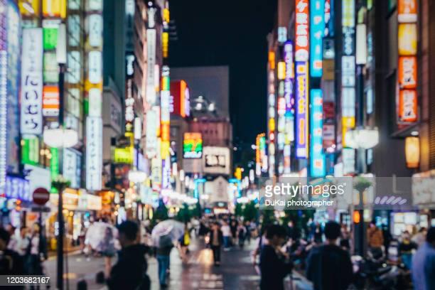 night view of shinjuku, tokyo - 新宿区 ストックフォトと画像