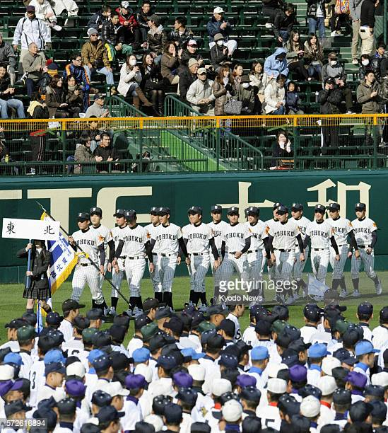 Nishinomiya, Japan - Members of the Tohoku High School baseball club, hailing from quake-hit Miyagi Prefecture, northeastern Japan, march during the...
