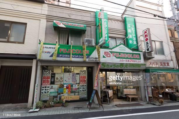 nishi-ogikubo in tokyo, japan - suginami stock photos and pictures