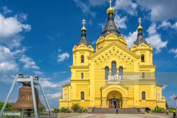 nizhny novgorod russia alexander nevsky cathedral - nizhny novgorod stock pictures, royalty-free photos & images