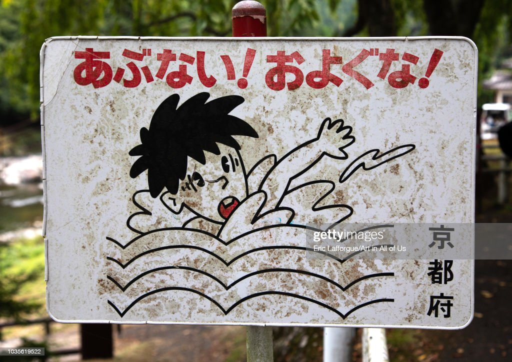 no swimming sign near a river kyoto prefecture miyama japan on